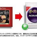 Martin Lot de 3 jeux de 6 cordes pour guitare acoustique 80/20 Bronze épaisseur .010-.047 de la marque Martin image 3 produit